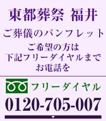 東都葬祭 福井